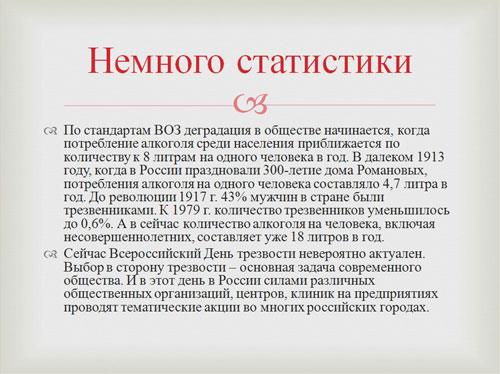 День трезвости в России. Немного статистики