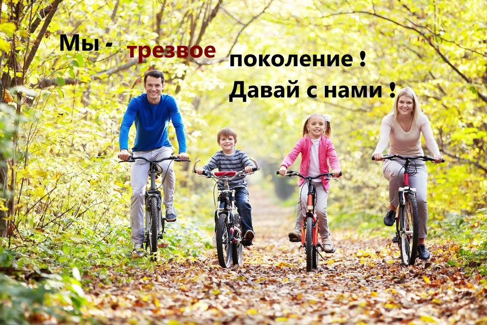 Открытки Всероссийский День трезвости. Мы - трезвое поколение, давай с нами! открытки фото рисунки картинки поздравления