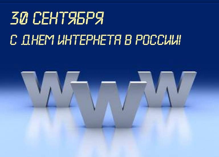 30 сентября - День Интернта в России