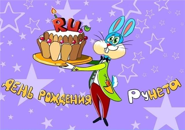 День рождения Рунета
