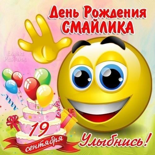 Открытки с днем рождения смайлика. Улыбнись открытки фото рисунки картинки поздравления