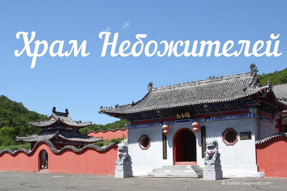 Даосский Храм Небожителей в Китае