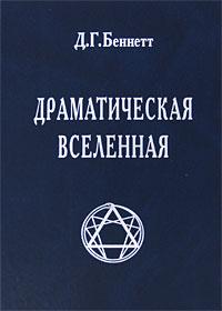 ДЖ. Г. БЕННЕТТ. ДРАМАТИЧЕСКАЯ ВСЕЛЕННАЯ