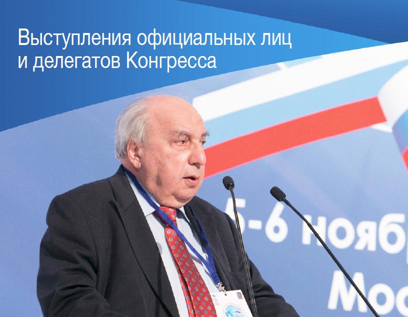 Александр Оганович Чубарьян