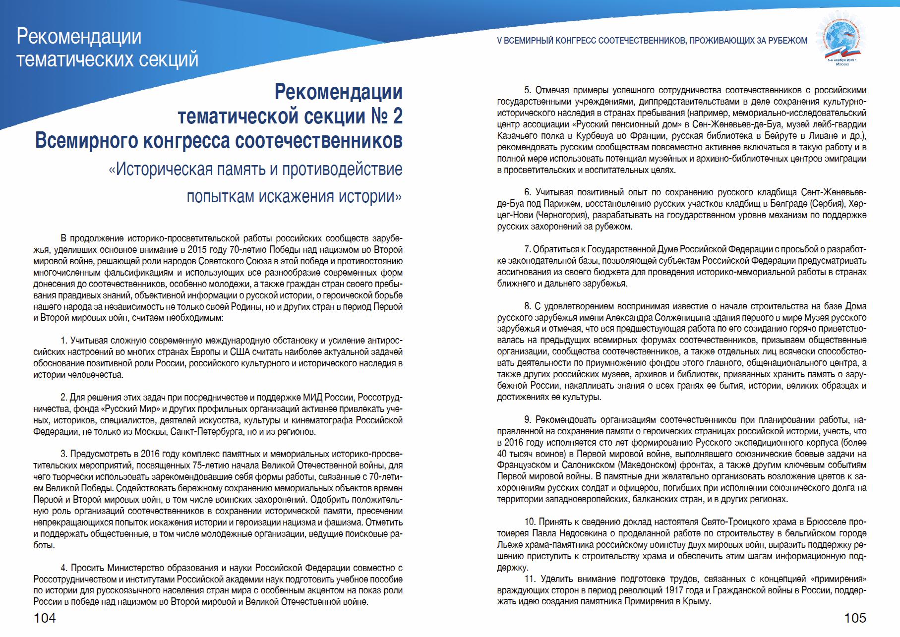 Рекомендации тематической секции № 2 Всемирного конгресса соотечественников «Историческая память и противодействие попыткам искажения истории»