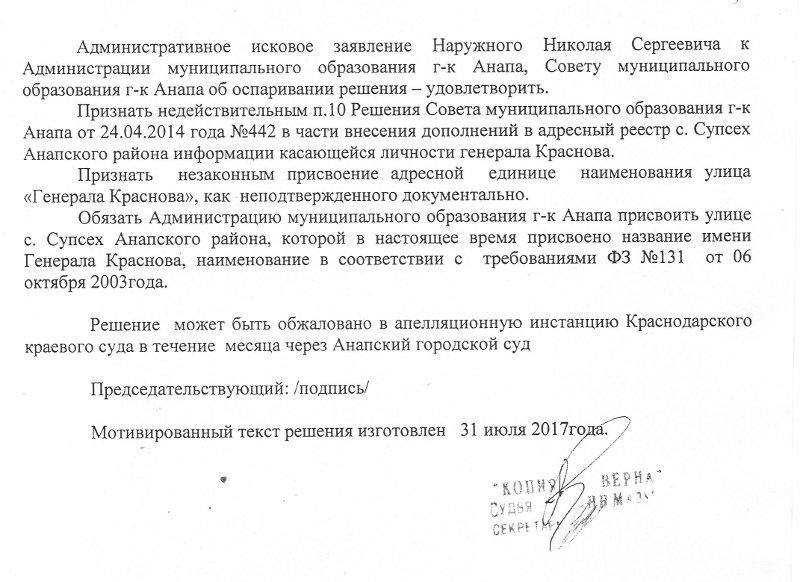 20150320-Улица им. генерала Краснова- глупость или преступление-pic5
