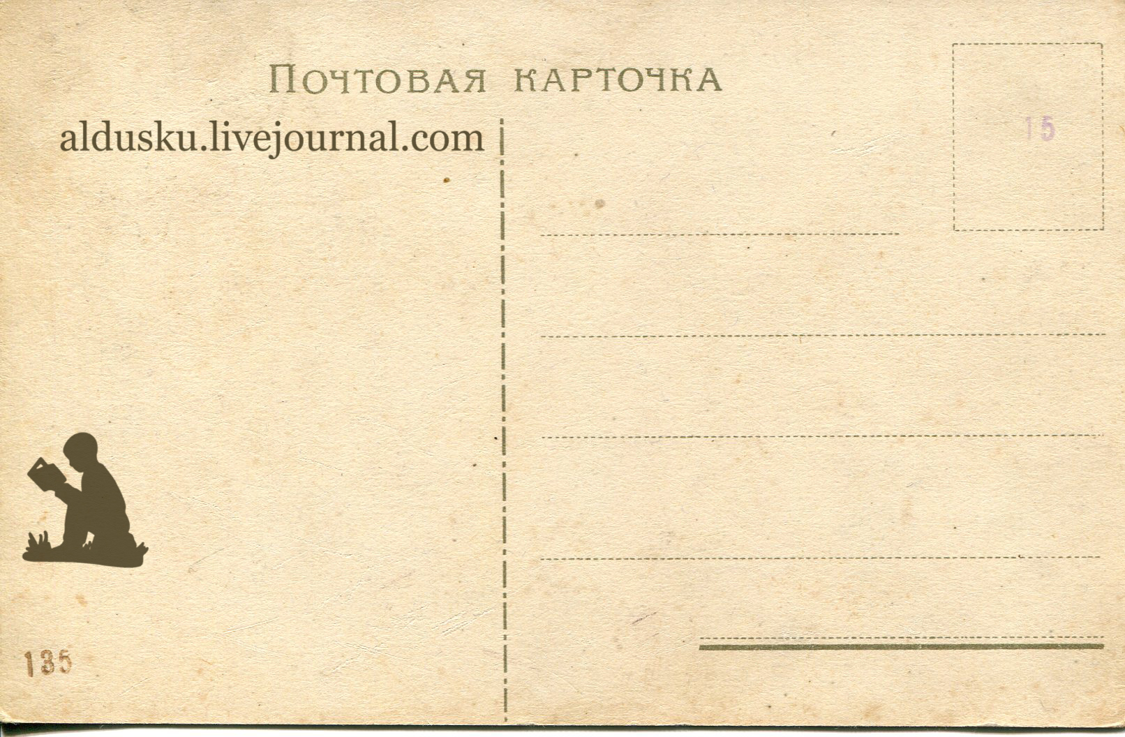 Обратная сторона открытки