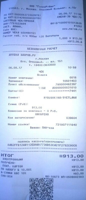 2017.08.06_Буся_гептор_чек.jpg