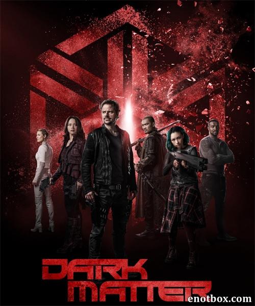 Чёрная материя / Dark Matter - Сезон 3, Серии 1-3 (13) [2017, WEB-DLRip | WEB-DL 1080p] (LostFilm)