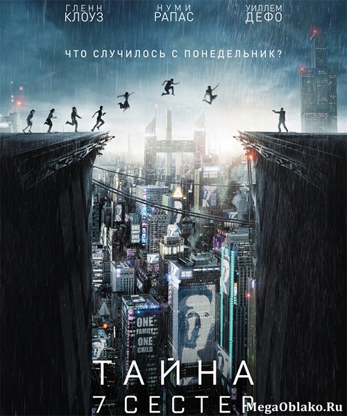 Тайна 7 сестер / Seven Sisters / What Happened to Monday (2017/WEB-DL/WEB-DLRip)