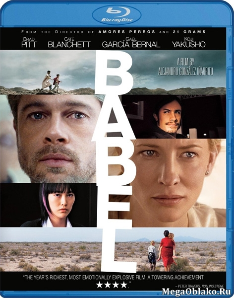 Вавилон / Babel (2006/BDRip/HDRip)
