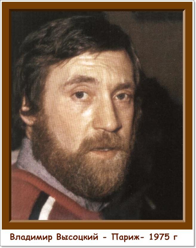 1975 г - Владимир Высоцкий в Париже