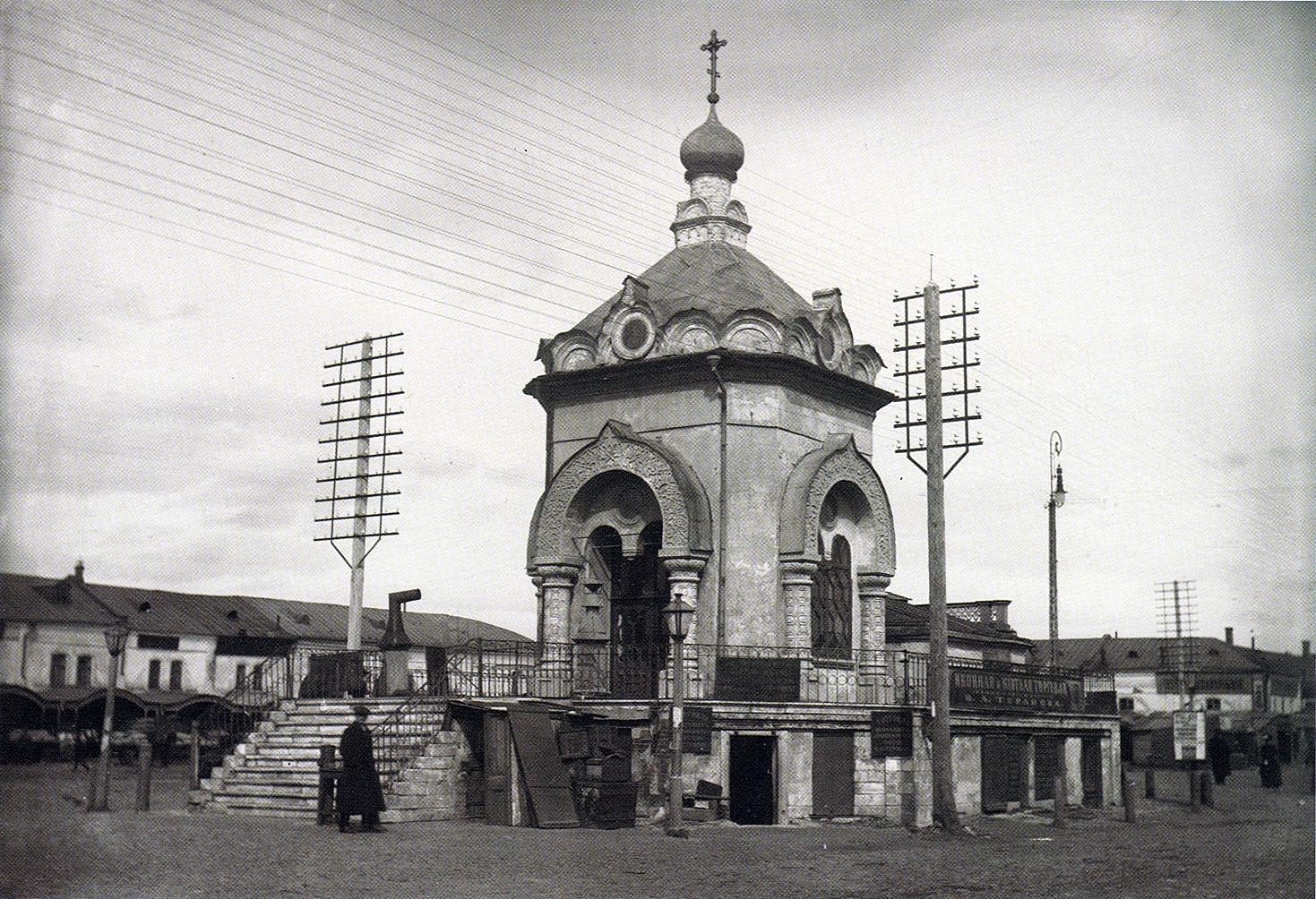 Новобазарная площадь. Александро-Невская часовня. 1913