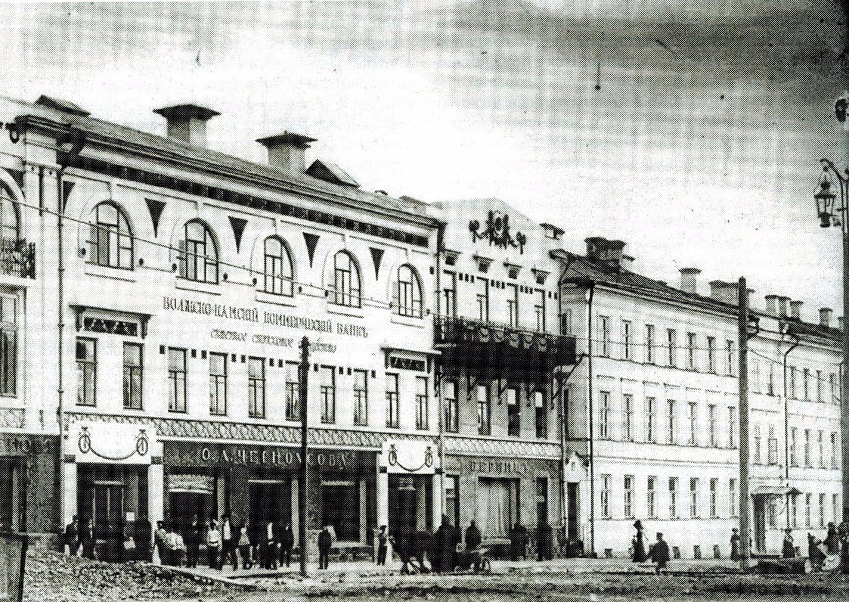 Большая Саратовская улица. Здание Волжско-Камского коммерческого банка