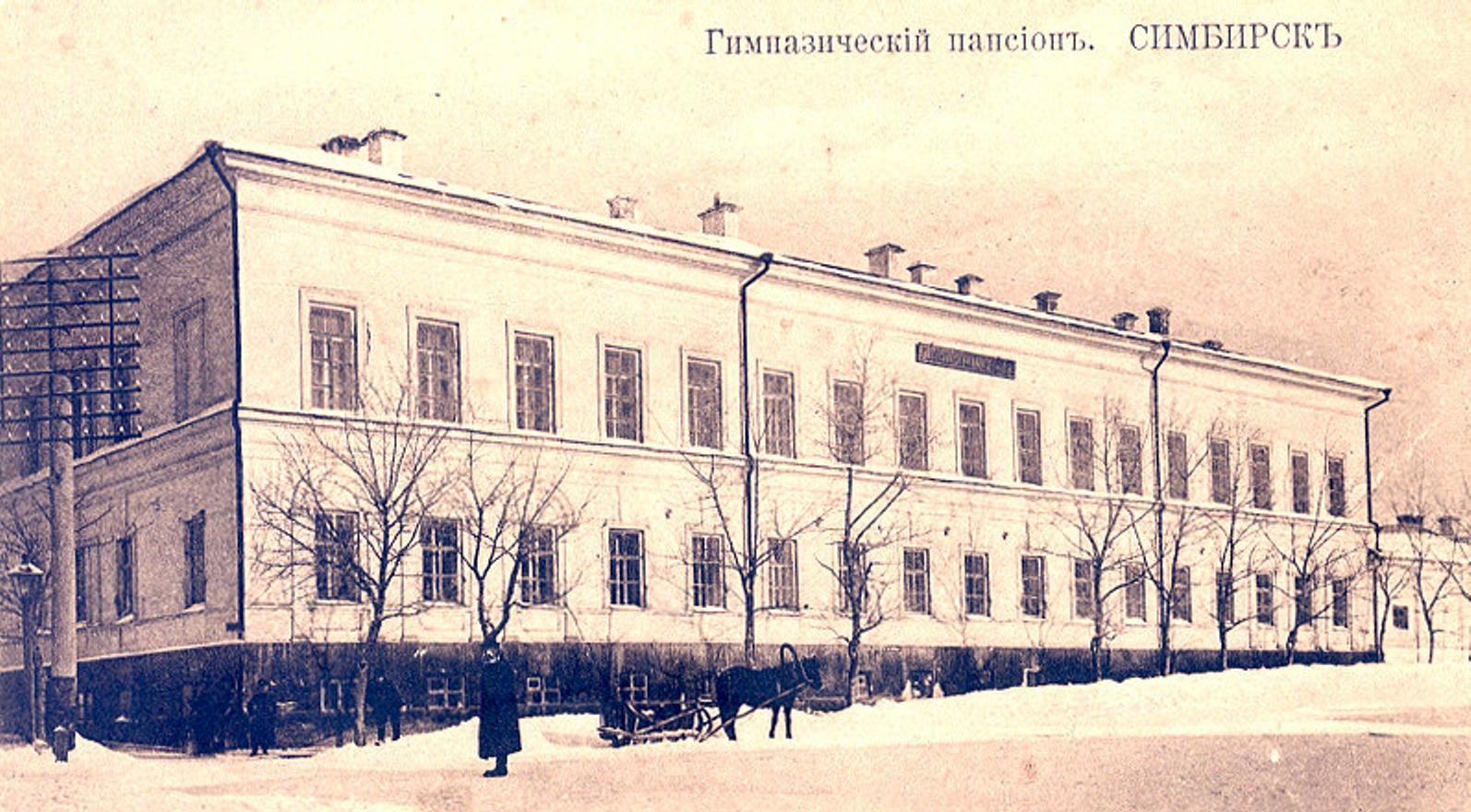 Здание пансиона Симбирской мужской классической гимназии