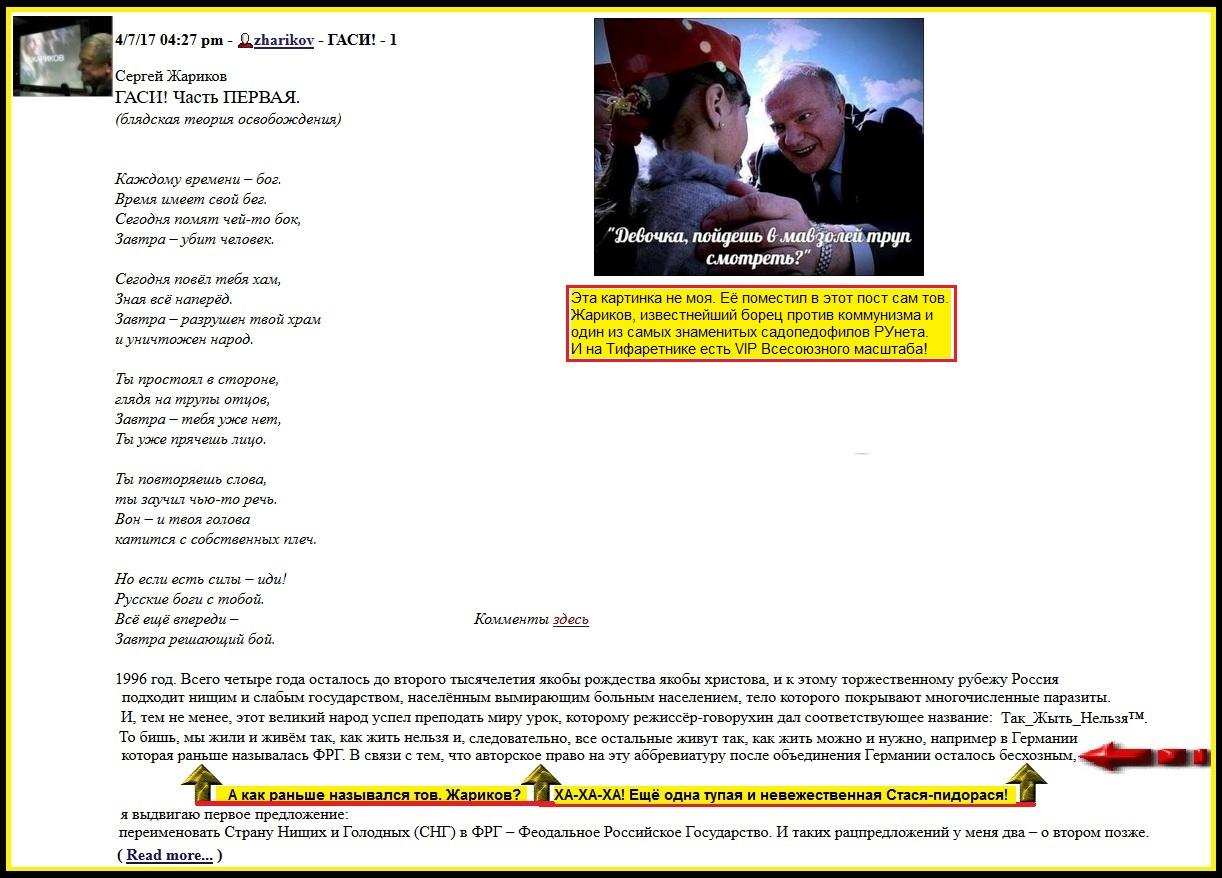 Жариков и его авторское право на ФРГ