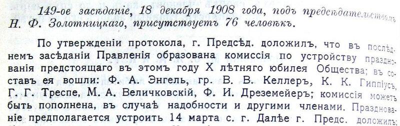 6. 1909 № 2, с.13.JPG