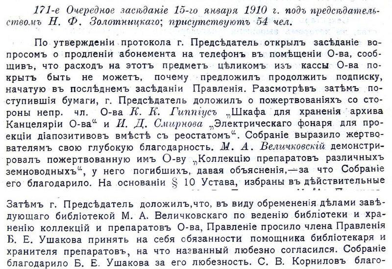 14. 1910 № 3, с.640.JPG