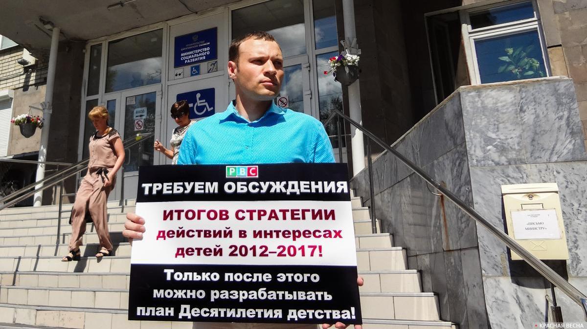 20170803_12-06-Родители РФ против поспешного подписания плана Десятилетия детства