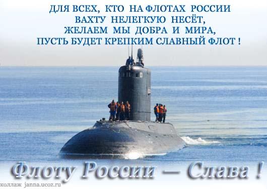 День ВМФ Военно - Морского флота