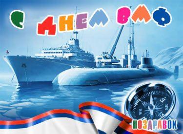 С днем ВМФ! Успешных походов вам открытки фото рисунки картинки поздравления
