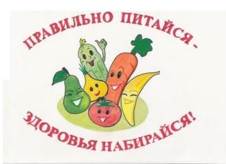 Правильно питайся - здоровья набирайся! Овощи