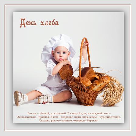 Международный день хлеба.Мальчик с корзиной хлеба