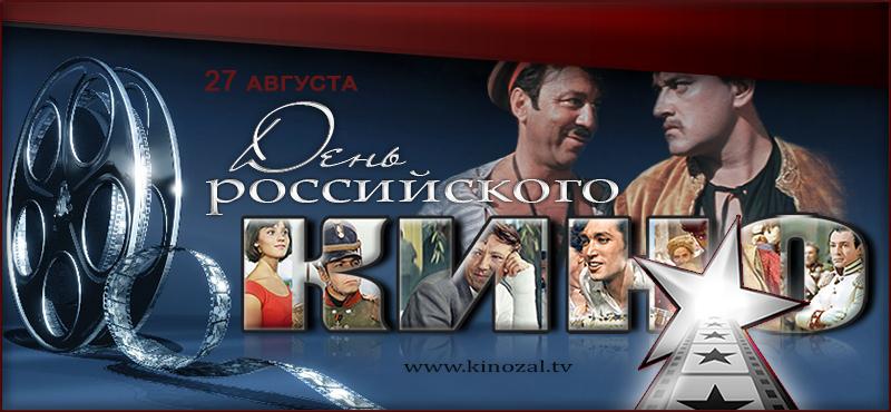 День российского кино — профессиональный праздник кинематографистов и любителей кинематографа