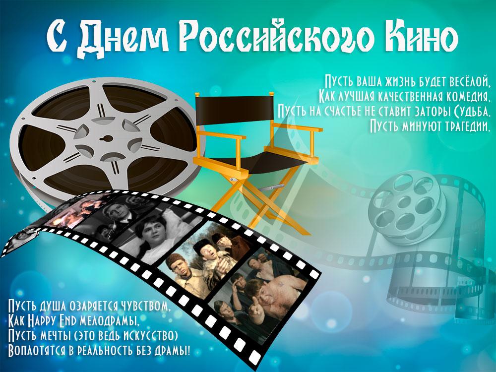 С днем российского кино! открытки фото рисунки картинки поздравления