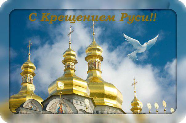 Открытка Крещение Руси