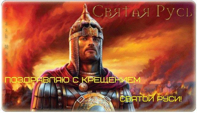 Поздравляю с крещением святой Руси!