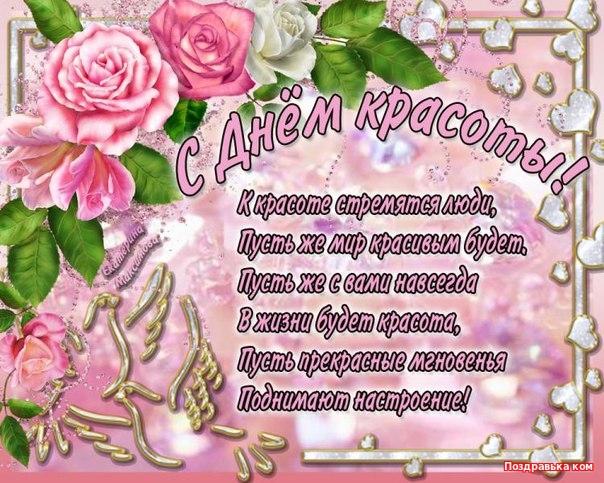 Открытки. День красоты. Стихи и розы