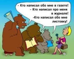 Открытки. Международный День солидарности журналистов. Вопросы трех медведей