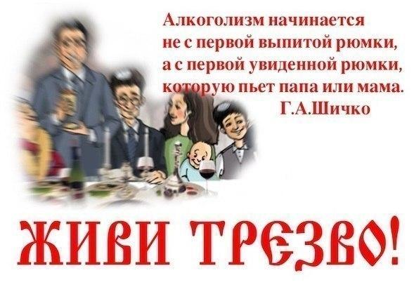 11 сентября Всероссийский день трезвости. Поздравляем вас