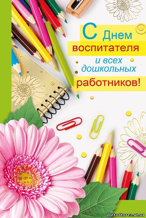 Открытка. День воспитателя и дошкольного работника!