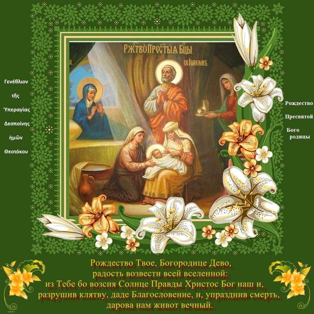 21 сентября - Рождество Пресвятой Владычицы нашей Богородицы