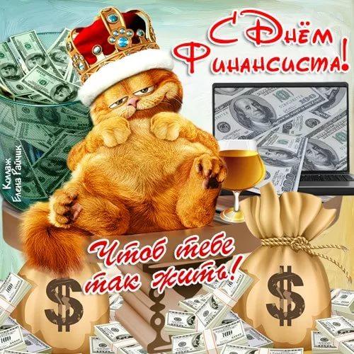 С днем финансиста! Чтоб тебе так жить открытки фото рисунки картинки поздравления
