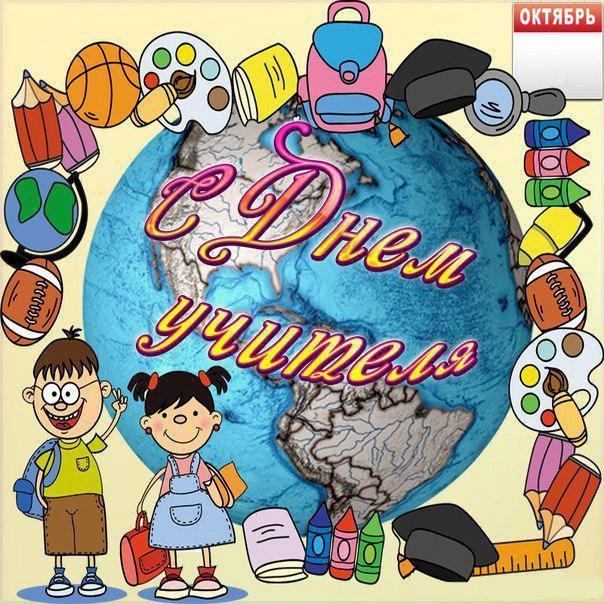 Открытки. Всемирный День Учителя!  Творческих успехов вам