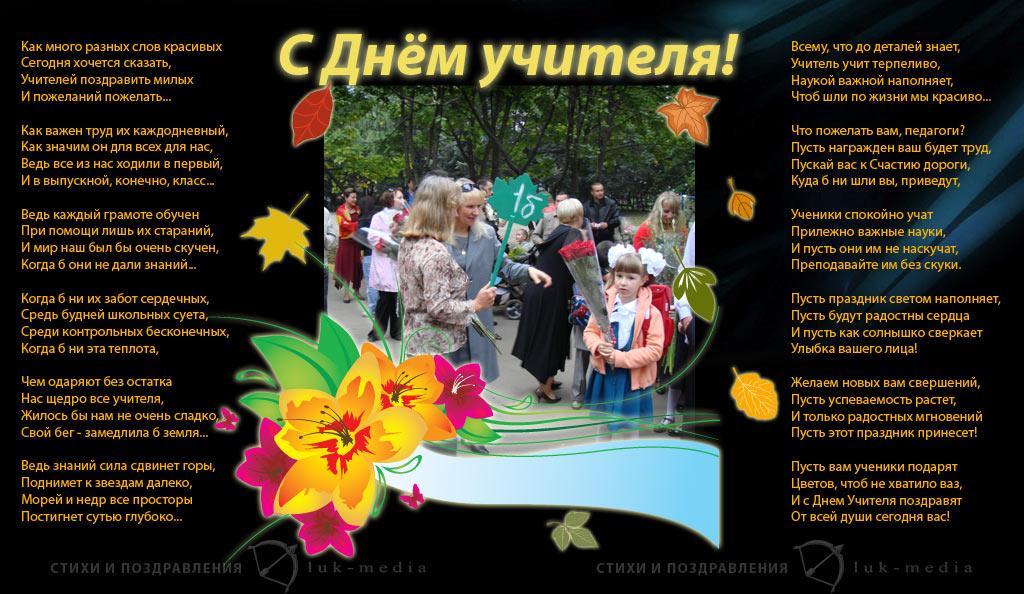 Открытки. С Днем Учителя!  Поздравление в стихах большое открытки фото рисунки картинки поздравления