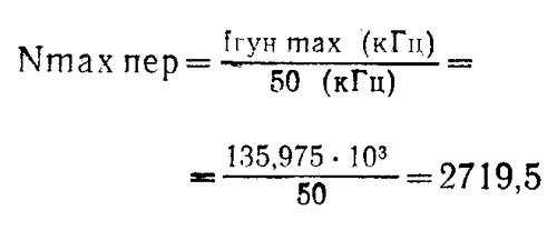 Максимальный коэффициент деления ДПКД радиостанции Баклан-20 (Баклан-5)