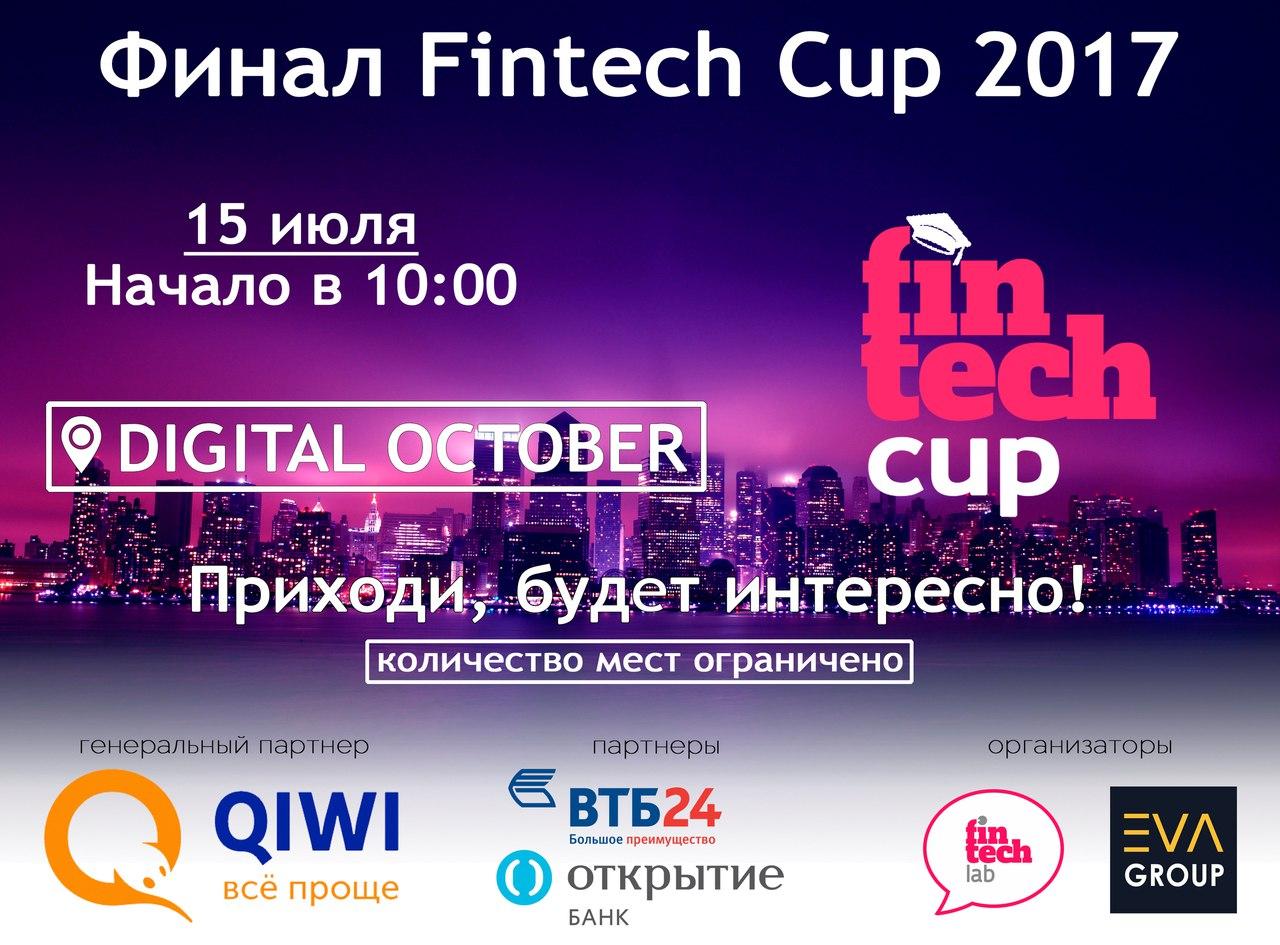 Fintech Cup 2017