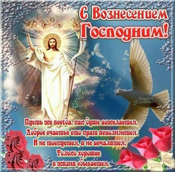 Поздравление с господнем вознесением господним