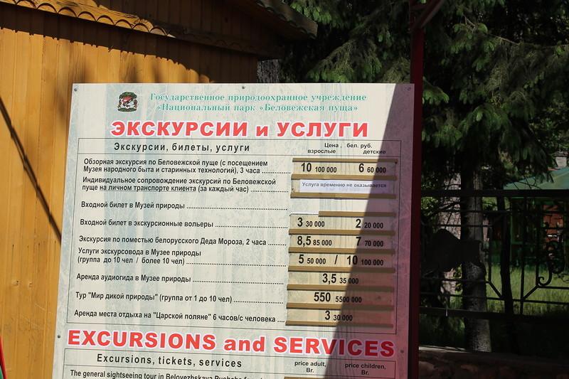 В Беловежской пуще много интересного: музей природы, вольеры с животными, просто погулять, но если в