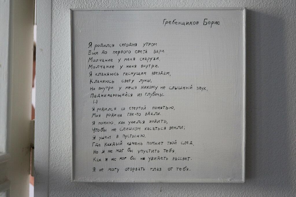 Daugavpils Ezītis miglā
