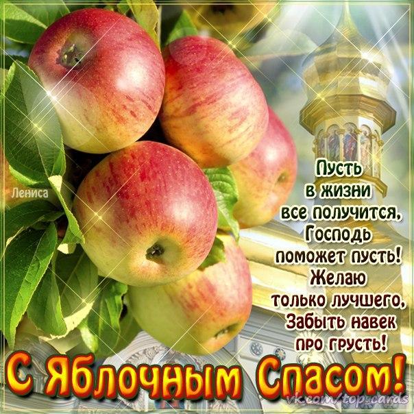 Яблочный спас картинки с поздравлениями пожеланиями и благодарности