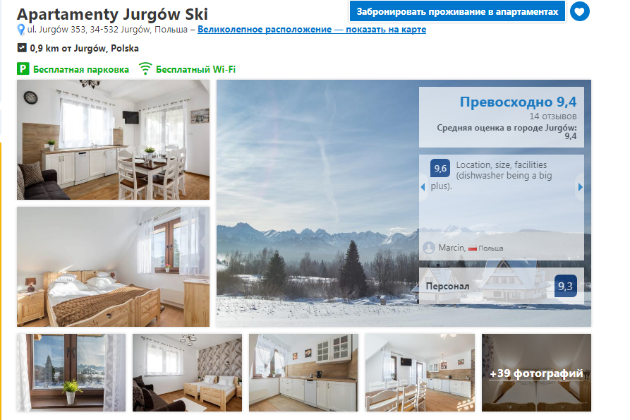 Апартаменты Jurgów Ski, Польша