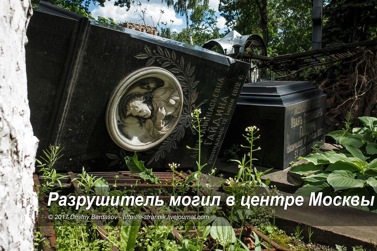 Разрушитель могил в центре Москвы