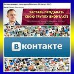 Заставь продавать свою группу ВКонтакте 5.0 (август 2017)