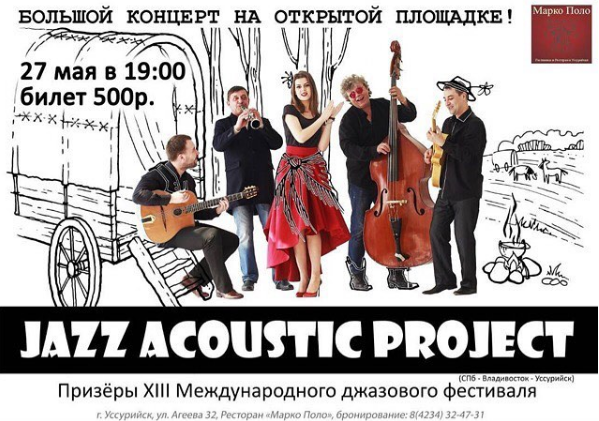 Jazz Acoustic Project