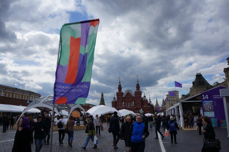 Книжный фестиваль Красная площадь - 2017